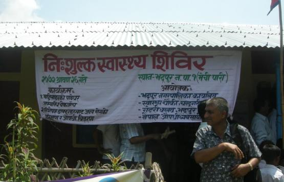 मिति २०७२ श्रावण २६ गते भद्रपुर नगरपालिका वडा न.१ (मेची पारी ) मा सम्पन्न निशुल्क स्वास्थ्य शिविर